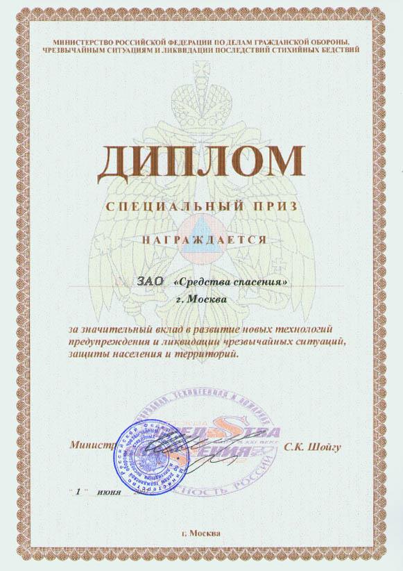 Средства спасения МЧС Награды дипломы сертификаты Диплом и специальный приз МЧС России за значительный вклад в развитие новых технологий