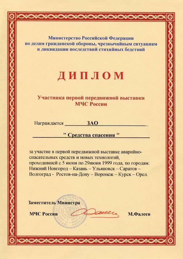 Средства спасения МЧС Награды дипломы сертификаты Награды дипломы сертификаты
